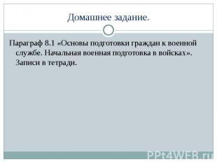 Параграф 8.1 «Основы подготовки граждан к военной службе. Начальная военная подг