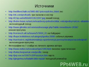 http://wolflend.ltalk.ru/3985-887-jeto-nash-les.zhtml лес http://wolflend.ltalk.