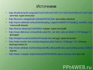 http://marketcity44.ru/goods/%D0%90%D0%BF%D1%82%D0%B5%D1%87%D0%BA%D0%B0-%D0%A4%D