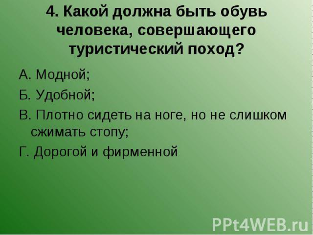 А. Модной; А. Модной; Б. Удобной; В. Плотно сидеть на ноге, но не слишком сжимать стопу; Г. Дорогой и фирменной