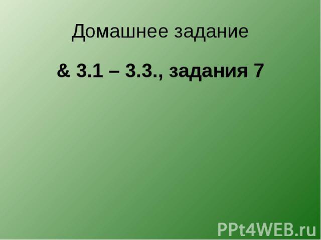 & 3.1 – 3.3., задания 7 & 3.1 – 3.3., задания 7