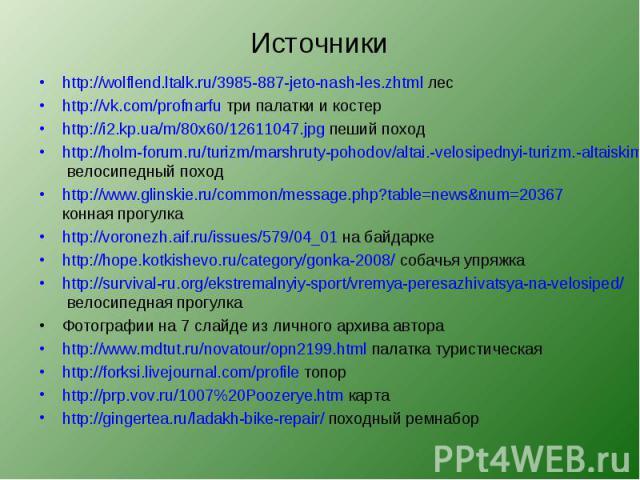 http://wolflend.ltalk.ru/3985-887-jeto-nash-les.zhtml лес http://wolflend.ltalk.ru/3985-887-jeto-nash-les.zhtml лес http://vk.com/profnarfu три палатки и костер http://i2.kp.ua/m/80x60/12611047.jpg пеший поход http://holm-forum.ru/turizm/marshruty-p…