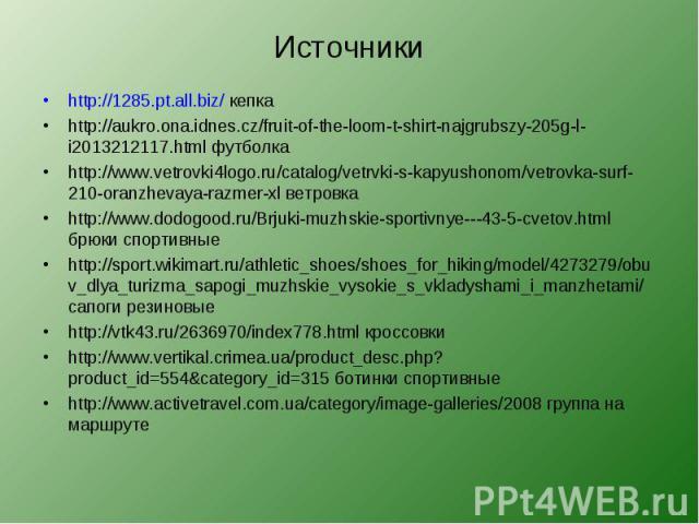 http://1285.pt.all.biz/ кепка http://1285.pt.all.biz/ кепка http://aukro.ona.idnes.cz/fruit-of-the-loom-t-shirt-najgrubszy-205g-l-i2013212117.html футболка http://www.vetrovki4logo.ru/catalog/vetrvki-s-kapyushonom/vetrovka-surf-210-oranzhevaya-razme…