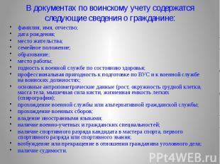 В документах по воинскому учету содержатся следующие сведения о гражданине: фами