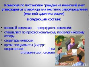 Комиссия по постановке граждан на воинский учет утверждается главой органа местн