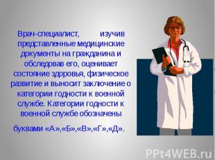 Врач-специалист, изучив представленные медицинские документы на гражданина и обс