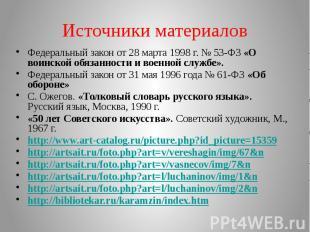 Источники материалов Федеральный закон от 28 марта 1998 г. № 53-ФЗ «О воинской о