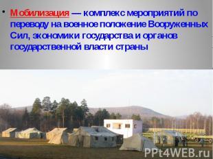 Мобилизация — комплекс мероприятий по переводу на военное положение Вооруженных