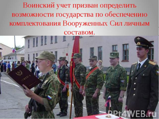 Воинский учет призван определить возможности государства по обеспечению комплектования Вооруженных Сил личным составом.