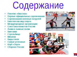 Понятие «биатлон» Понятие «биатлон» Первые официальные соревнования Соревнования
