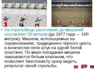 На стрельбище расстояние до мишеней составляет 50 метров (до 1977 года— 10
