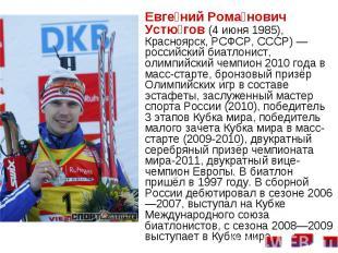 Евге ний Рома нович Устю гов (4июня 1985), Красноярск, РСФСР, СССР)—