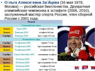 О льга Алексе евна За йцева (16 мая 1978, Москва)— российская биатлонистка