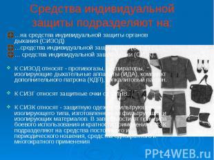 Средства индивидуальной защиты подразделяют на: …на средства индивидуальной защи