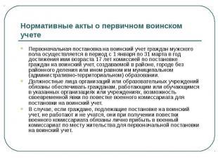 Нормативные акты о первичном воинском учете Первоначальная постановка на воински