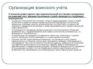 Организация воинского учёта В военном комиссариате при первоначальной постановке