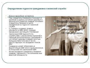 Определение годности гражданина к воинской службе: Военно-врачебная экспертиза П