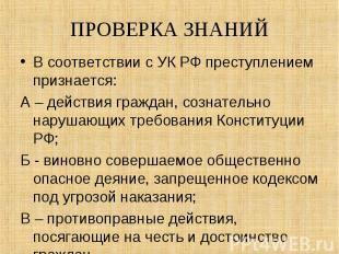 В соответствии с УК РФ преступлением признается: В соответствии с УК РФ преступл