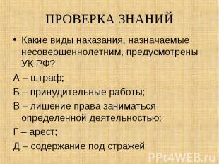 Какие виды наказания, назначаемые несовершеннолетним, предусмотрены УК РФ? Какие