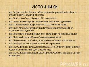 http://uliyanovsk.bezformata.ru/listnews/polshe-proizoshlo-krushenie-poezda/1058