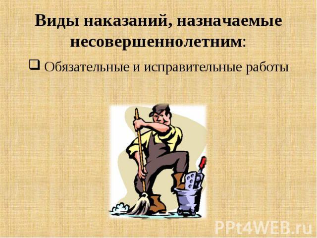 Обязательные и исправительные работы Обязательные и исправительные работы