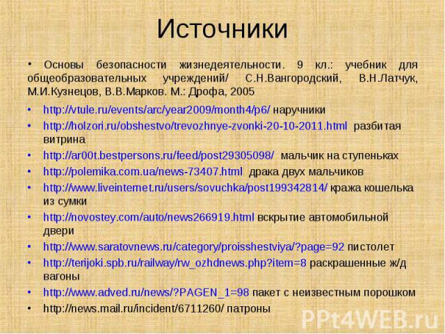 http://vtule.ru/events/arc/year2009/month4/p6/ наручники http://vtule.ru/events/arc/year2009/month4/p6/ наручники http://holzori.ru/obshestvo/trevozhnye-zvonki-20-10-2011.html разбитая витрина http://ar00t.bestpersons.ru/feed/post29305098/ мальчик н…