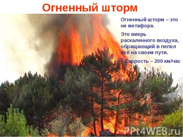 Огненный шторм
