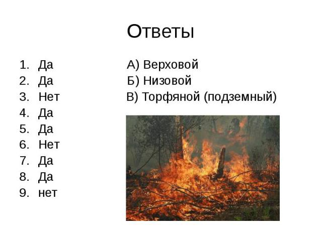Ответы Да А) Верховой Да Б) Низовой Нет В) Торфяной (подземный) Да Да Нет Да Да нет