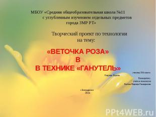 МБОУ «Средняя общеобразовательная школа №11 с углубленным изучением отдельных пр
