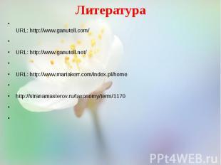 Литература URL: http://www.ganutell.com/  URL: http://www.ganutell.net/ &n