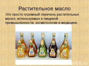 Растительное масло Это просто огромный перечень растительных масел, используемых