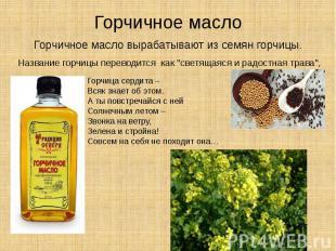 Горчичное масло Горчичное масло вырабатывают из семян горчицы. Название горчицы