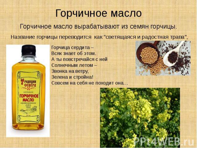 """Горчичное масло Горчичное масло вырабатывают из семян горчицы. Название горчицы переводится как """"светящаяся и радостная трава"""","""