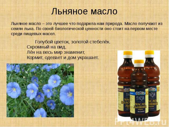 Льняное масло Голубой цветок, золотой стебелёк. Скромный на вид, Лён на весь мир знаменит, Кормит, одевает и дом украшает.