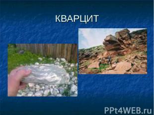 КВАРЦИТ