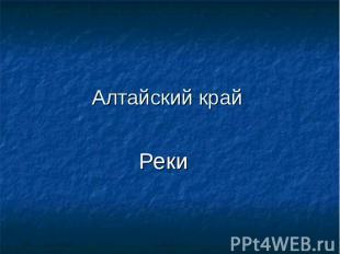 Алтайский край Реки