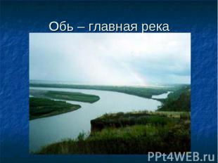 Обь – главная река