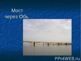 Мост через Обь