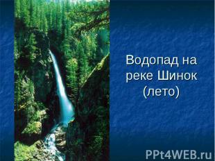 Водопад на реке Шинок (лето)