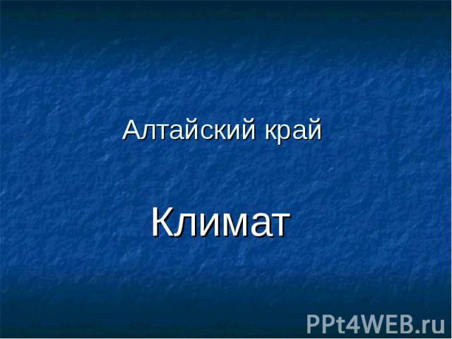 Алтайский край Климат