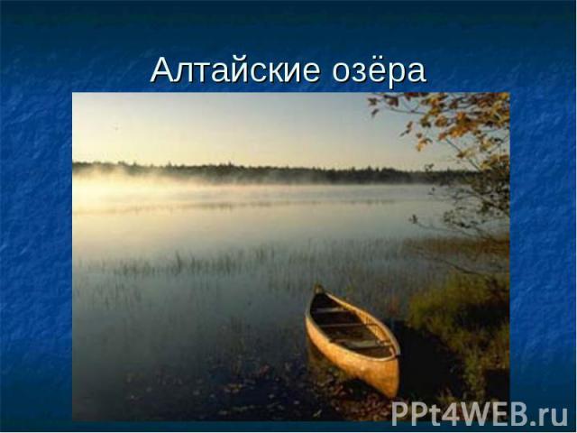 Алтайские озёра
