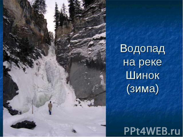 Водопад на реке Шинок (зима)