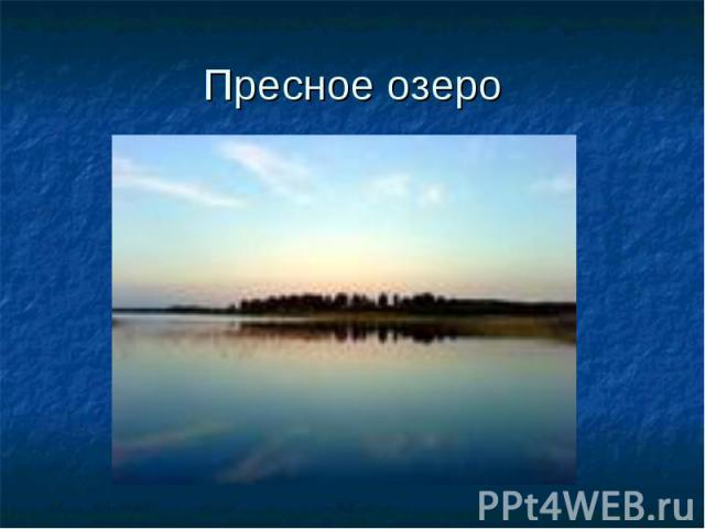 Пресное озеро