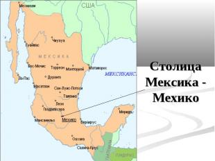 Столица Мексика - Мехико