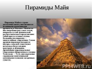 Пирамиды Майя Пирамида Майя в стране достаточно много, они являются истинными па