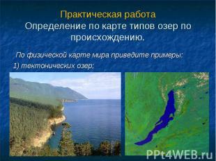 Практическая работа Определение по карте типов озер по происхождению. По физичес
