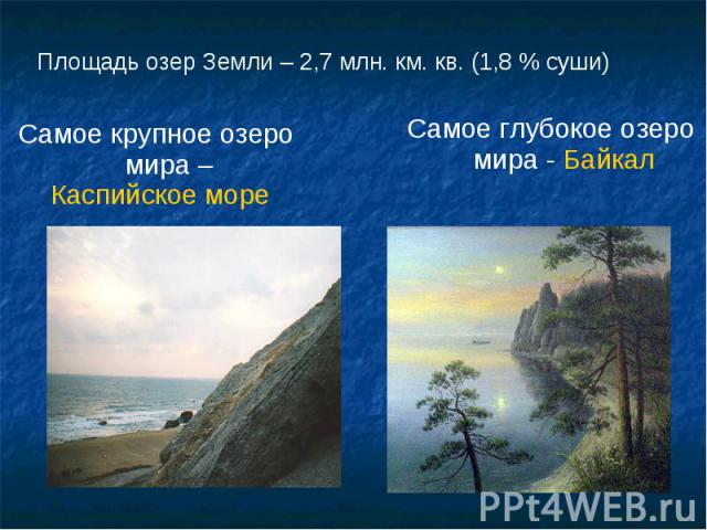 Самое крупное озеро мира – Самое крупное озеро мира – Каспийское море