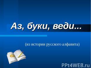 Аз, буки, веди... (из истории русского алфавита)