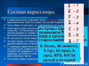 Состав кириллицы. В кириллическом алфавите было 43 буквы. Основой для 26 кирилли