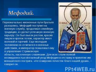 Мефодий. Первоначально жизненные пути братьев разошлись. Мефодий поступил на вое